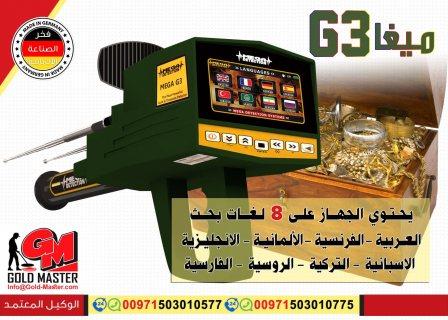 اجهزة كشف الذهب فى قطر | جهاز ميجا جي 3