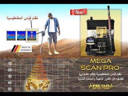 جهاز كشف الذهب فى قطر ميجا سكان برو