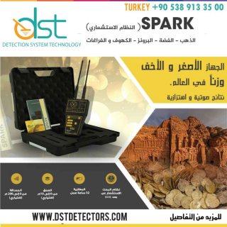 جهاز كشف الذهب سبارك 00905389133500