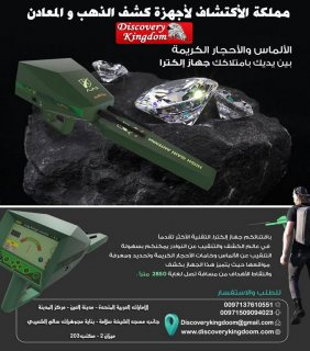 أجاكس أليكترا جهاز كشف الأحجار الكريمة والألماس