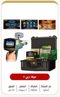 مغيا جي 3 \  جهاز كشف الذهب والكنوز الثمينة في قطر