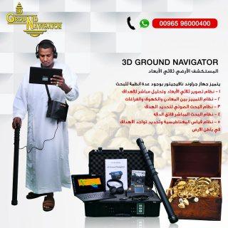 جراوند نافيجيتور 2.0 \ جهاز كشف الذهب والكنوز في قطر