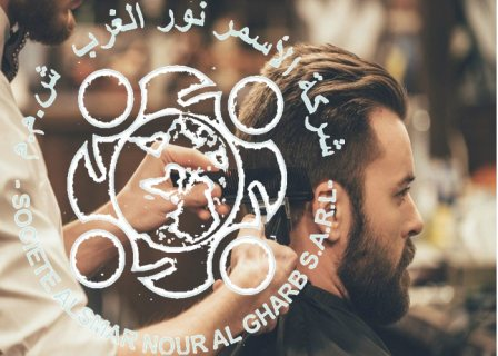 حلاقين متخصصين من المغرب و تونس شركة الاسمر للاستقدام