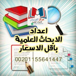 اعداد الابحاث العلمية ونشرها باقل الاسعار تواصل معنا ولا تترد