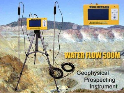 جهاز Water Flow 500Mللتنقيب عن المياه في باطن الأرض