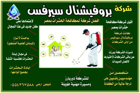 اباده الصراصير 01068598882