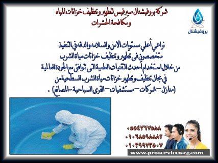 اباده البق 01068598882