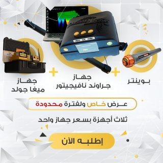 عرض خاص - ثلاثة اجهزة لكشف الذهب بسعر جهاز واحد