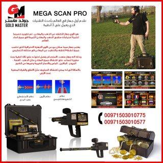 اجهزة كشف الذهب فى قطر | جهاز ميجا سكان برو