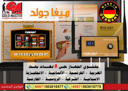جهاز ميجا جولد  2020 فى قطر