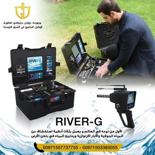 جهاز ريفر جي 2020 | اجهزة كشف المياه الجوفية
