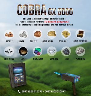 جهاز كشف الذهب فى قطر | جهاز كوبرا جى اكس 8000