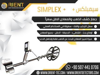سيمبلكس بلس جهاز كشف الذهب بسعر رخيص - متوفر في قطر