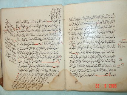 مخطوطات وكتب إسلامية نفيسة ونادرة