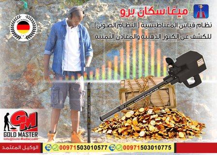 جهاز ميجا سكان برو كاشف المعادن فى قطر