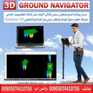 جراوند نافيجيتور جهاز التنقيب عن الآثار لعمق 20 متر