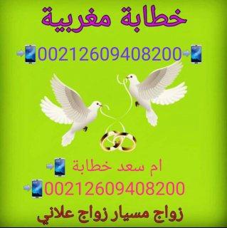 أرقام خطابات مسيار و علني أم سعد ????00212609408200