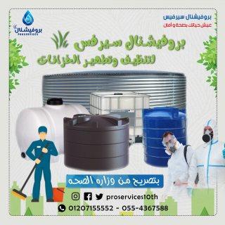 تنظيف خزانات المياه-تنظيف خزانات المياه-تنظيف خزانات المياه01068598882