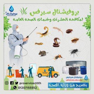 إبادة الحشرات-إبادة الحشرات-إبادة الحشرات 01068598882
