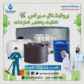 تنظيف وتطهير خزانات المياه-تنظيف وتطهير خزانات المياه/01207155552/