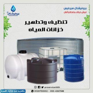 تنظيف وتطهير خزانات المياه-تنظيف وتطهير خزانات المياه/010207155552/