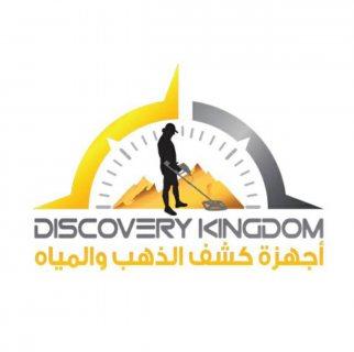 مملكة الاكتشاف لتجارة اجهزة البحث عن الكنوز و الدفائن و الذهب