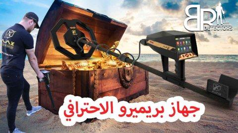 جهاز كشف الذهب في قطر - بريميرو الافضل عالميا