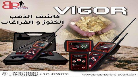 احدث جهاز كشف الذهب والكنوز - VIGOR فيغور