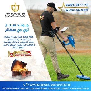 اجهزة كشف الذهب في قطر 00971507737755