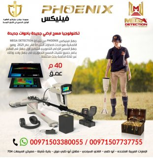 اجهزة كشف الذهب في سوق قطر 00971507737755