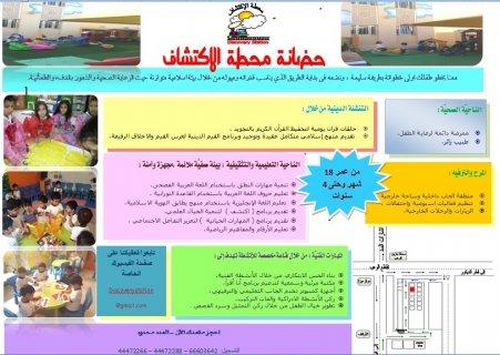 حضانة اطفال اسلامية عربي / انجليزي