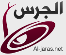 موقع الجرس  موقع قطري 100%  بيع و اشتري كل ما تريد