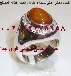 خاتم روحانى بخدام مسلمين للمحبة والجلب ولجميع الاغراض