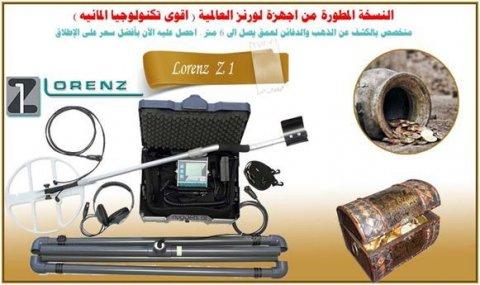 كاشف الذهب لورنز زد 1 في دبي