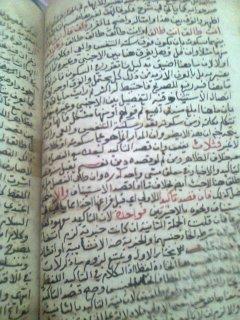 مخطوطات اصلية فى الفقة والاحاديث