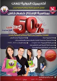 أكاديميك الدولية للغات (AIL )