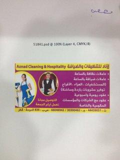 عاملات نظافه بالساعه في قطر