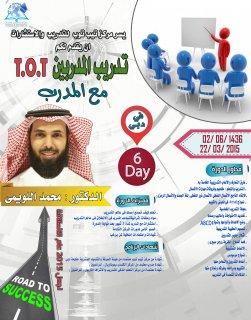 TOT تدريب مدربين فى دبى مع المدرب الدكتور محمد اللويمى