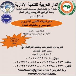 برنامج تدريبي  : استراتيجيات التطوير الإداري و المؤسسي ومتطلبات