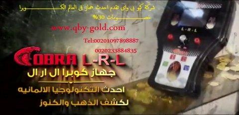 اجهزة لكشف الفراغات والكهوف www.qby-gold.com 00201097898887