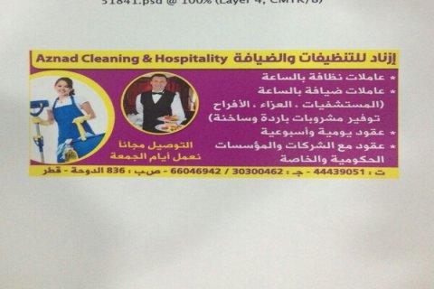 عاملات نظافه