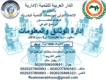 البرنامج النوعي : إدارة الوثائق والمعلومات  اسطنبول - تركيا  للف