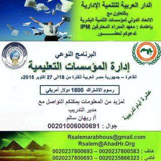 البرنامج النوعي : إدارة المؤسسات التعليمية  القاهرة – جمهورية مص