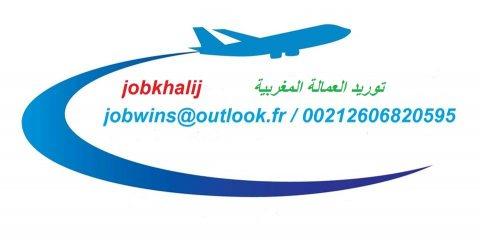توريد العمالة المغربية رجال و نساء لدول الخليج العربي