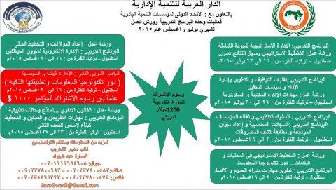 فعاليات الدار العربية للتنمية الادارية لشهري يوليو و اغسطس 2015م