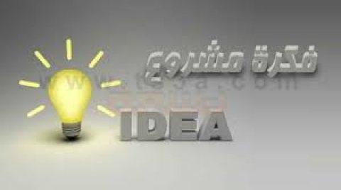 للمستثمرين الباحثين عن فكرة مشروع في قطر