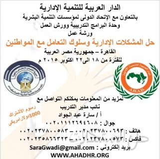 ورشة عمل : المشكلات الادارية وسلوك التعامل مع المواطنين القاهرة