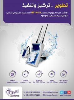 MWF DETECTORS  WF101 Bافضل اجهزة كشف المياه الجوفية