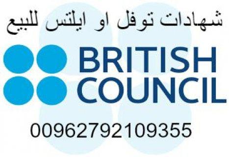 شهادات توفل او ايلتس للبيع 00962792109355 في قطر