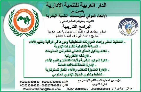 فعاليات نوفمبر المقرر انعقادها في القاهرة – جمهورية مصر العربية